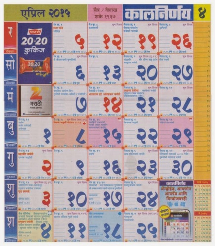 Kalnirnay Gujarati September 2014 Calendarjpg | Apps Directories