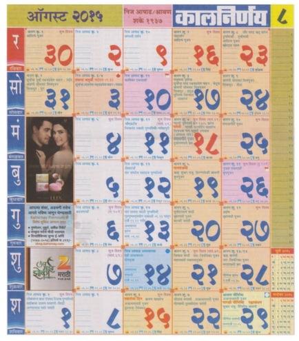 August 2017 Calendar In Marathi – August Calendar 2017