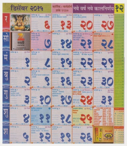 Kalnirnay Hindi Calendar 2014 Pdf