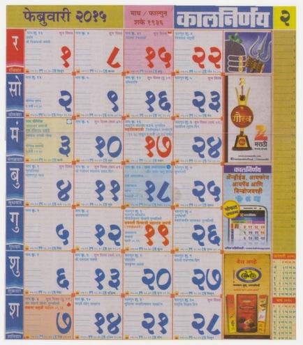 Hindu Calendar 2011 with Panchang for 2011 Hanuman Chalisa MP3 Free ...