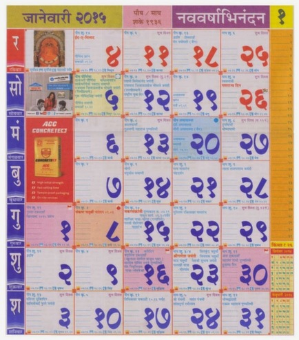 january 2018 telugu calendar holidays