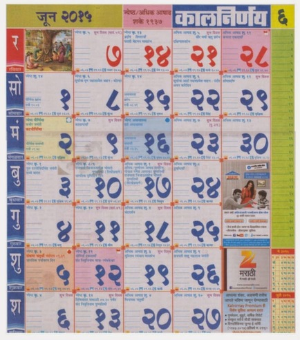 Download 2015 Kalnirnay Calender (PDF) in Marathi Language - Indian ...