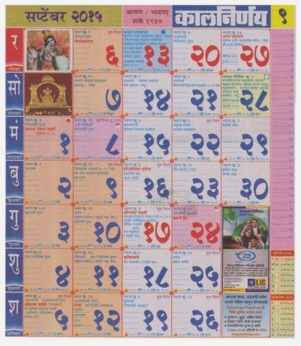 Download 2015 Kalnirnay Calender (PDF) in Marathi Language - Indian ...